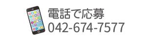 電話で応募